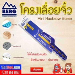 berg-mini-hacksaw-frame-BG-517B
