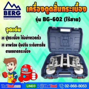 BERG-Wireless-Tile-Vibrator-Model-BG-602