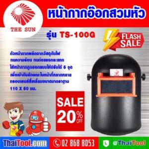 โปรโมชั่น Flash Sale THE SUN หน้ากากอ๊อกสวมหัว รุ่น TS-100G (NEW)