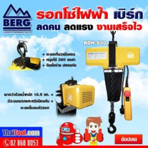 Electric-chain-hoist-BDH-500