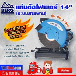 Fiber cutting platform BG-518M