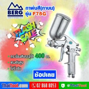 berg-paint-spray-top-model-f75g