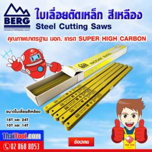 BERG Steel Cutting Saws