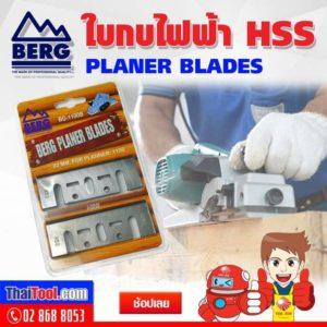 ใบกบไฟฟ้า ใบกบไสไม้ BERG HSS ใบมีดคม แข็งแรง ทนทาน ใช้กับกบไฟฟ้า ทนความร้อนสูง และคงทนกว่า ใบมีดกบ สำหรับ กบไฟฟ้า