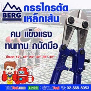 BERG-Steel-cutting-scissors