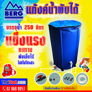 berg-foldable-water-tank-250-liters